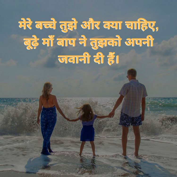 hindi Maa Papa Dp Images photo