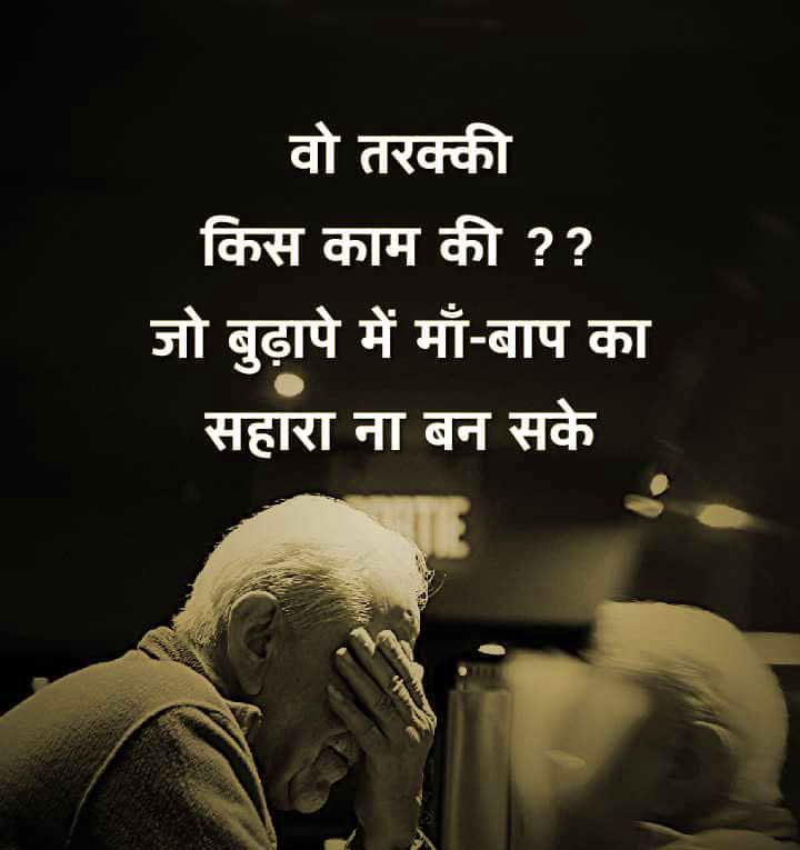 hindi Maa Papa Dp Images
