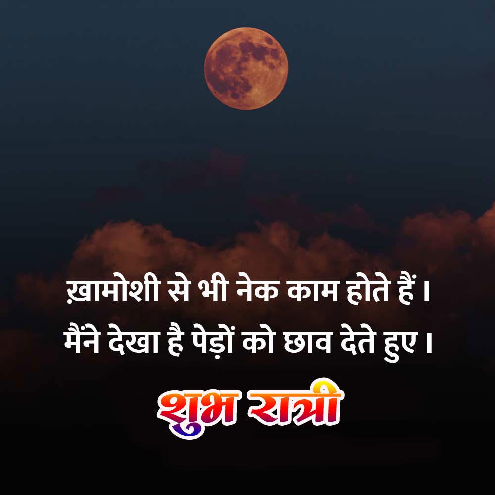 1080p Best Subh Ratri Images photo hd