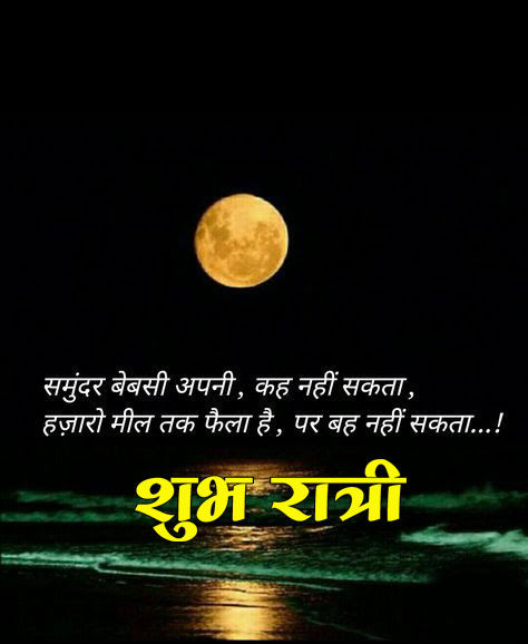 1080p free Subh Ratri Images pics