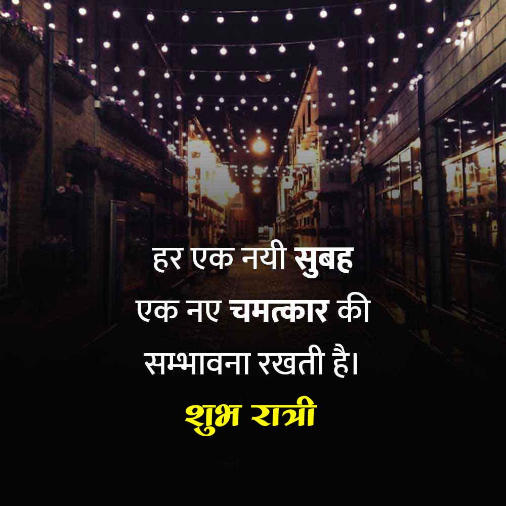 1080p hindi Beautiful Subh Ratri Images photo