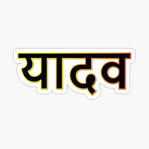 2021 Best Yadav Ji Whatsapp Dp Images photo free hd