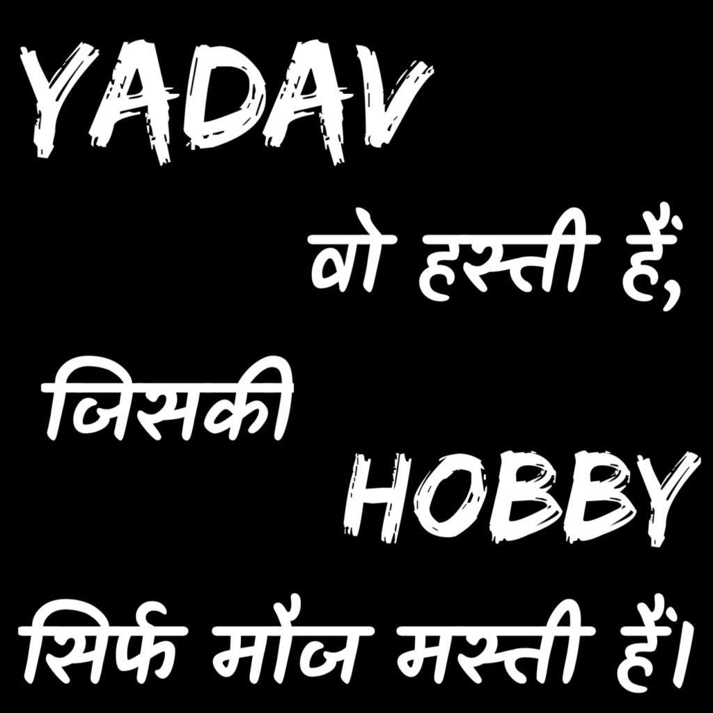2021 Best Yadav Ji Whatsapp Dp Images pics