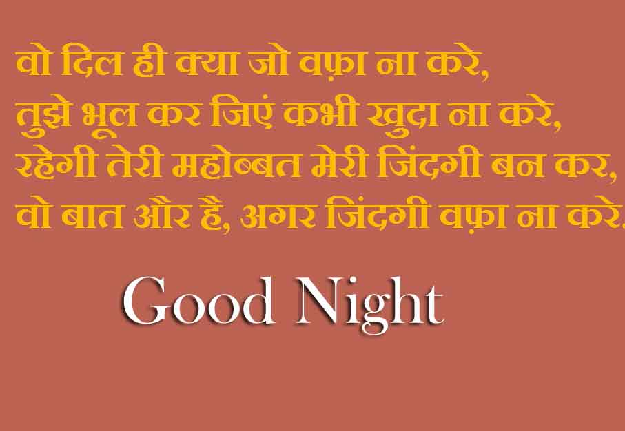 2021 Hindi Shayari Good Night Images