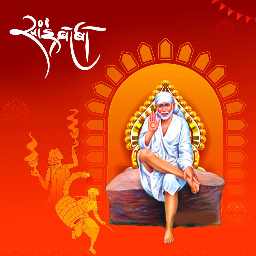 2021 Latest Sai Baba Blessing Images photo pics