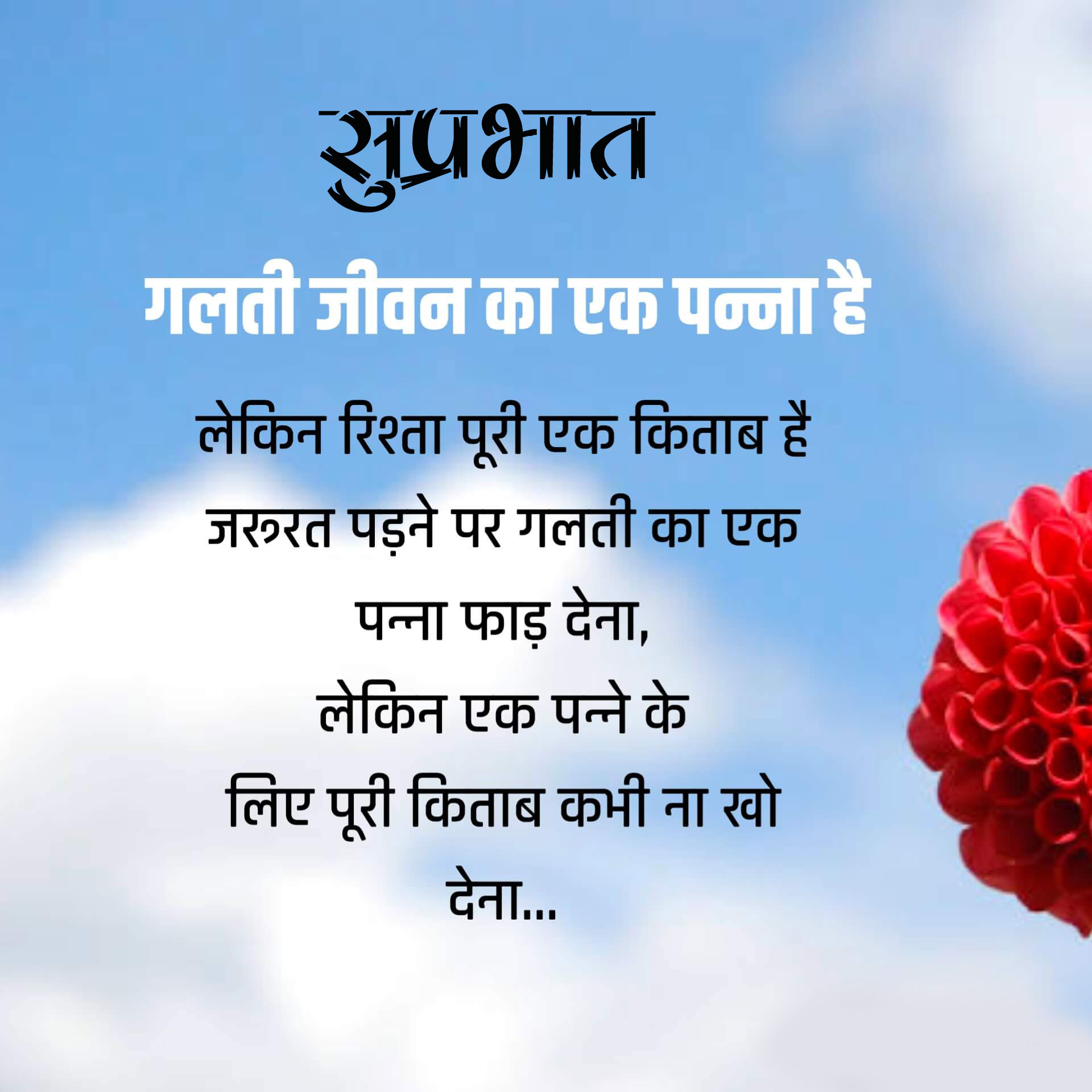 2021 Latest Suprabhat Images download