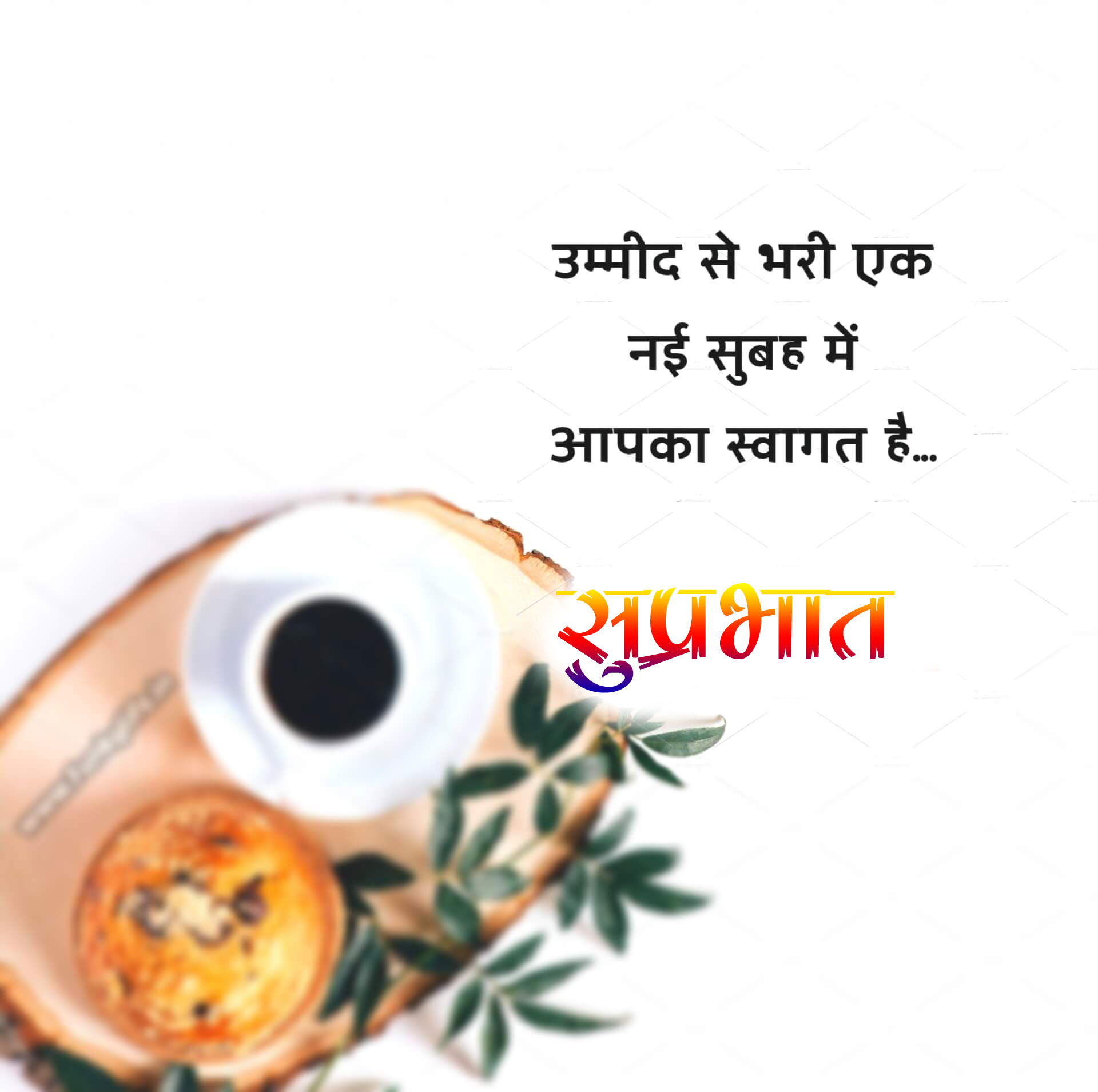 2021 Latest Suprabhat Images