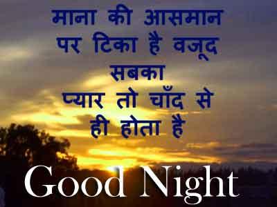 2021 Shayari Good Night Images Pics 2