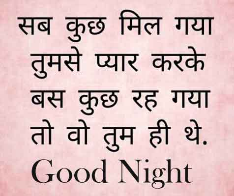 2021 Shayari Good Night Images Pics