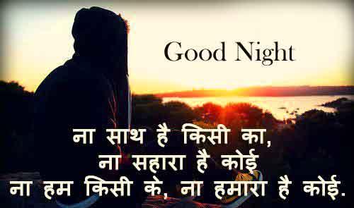 2021 Shayari Good Night Images for Whatsapp