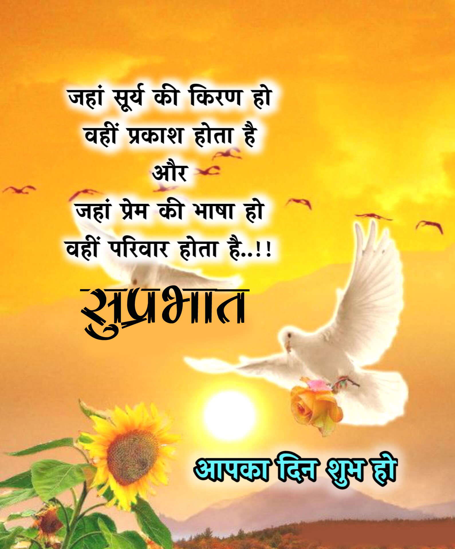 2021 Suprabhat Images