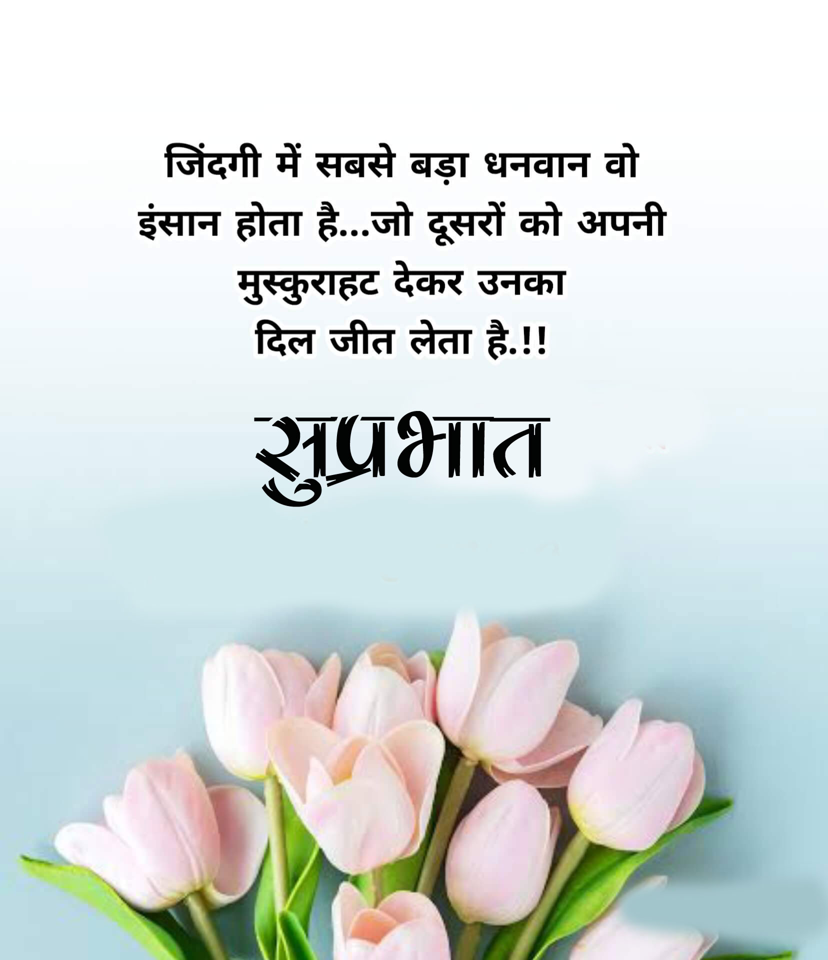 2021 hd Suprabhat Images