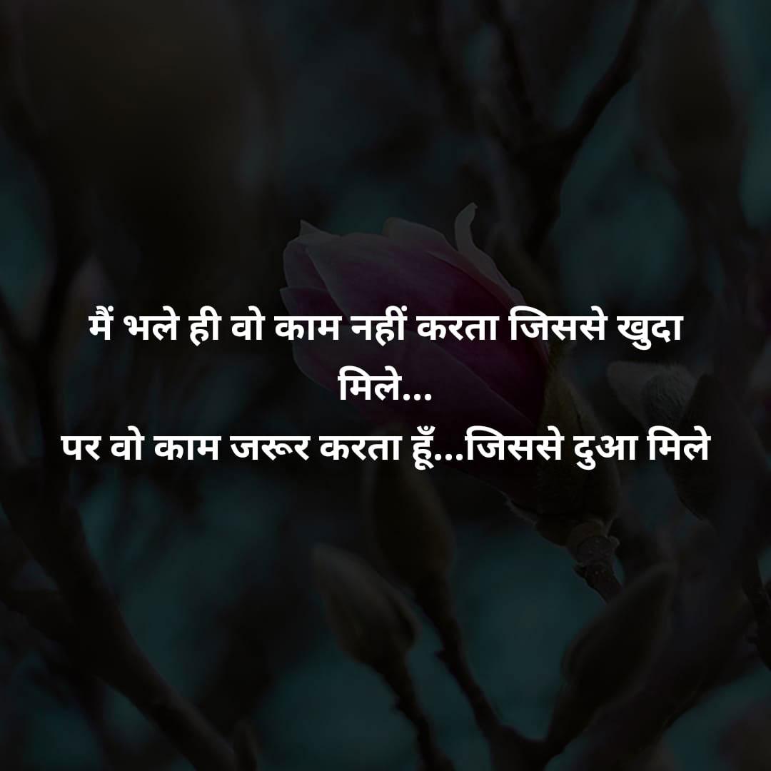 2021 hindi 4k Uniqe Whatsapp Dp Images