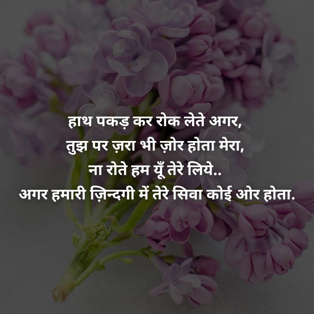 2021 hindi Mast Dp Images