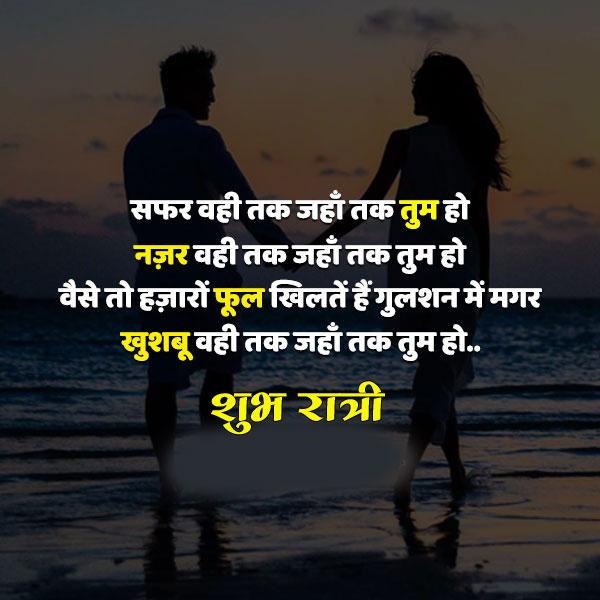 2021 love shayari Best Subh Ratri Images