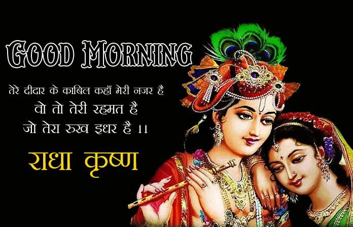 Beautiful Radha Krishna Good Morning Images 2021