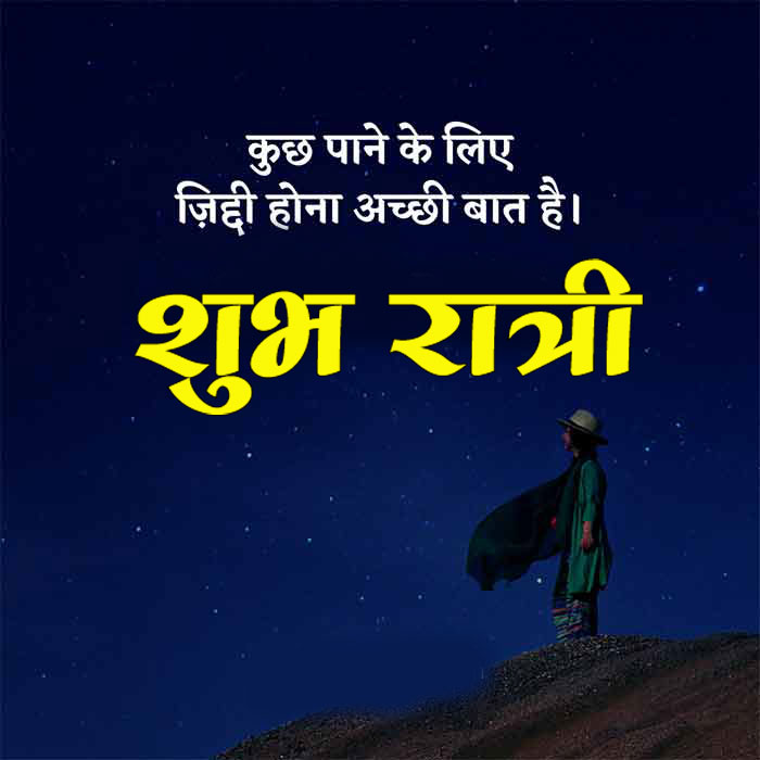 Beautiful Subh Ratri Images for boyfriend