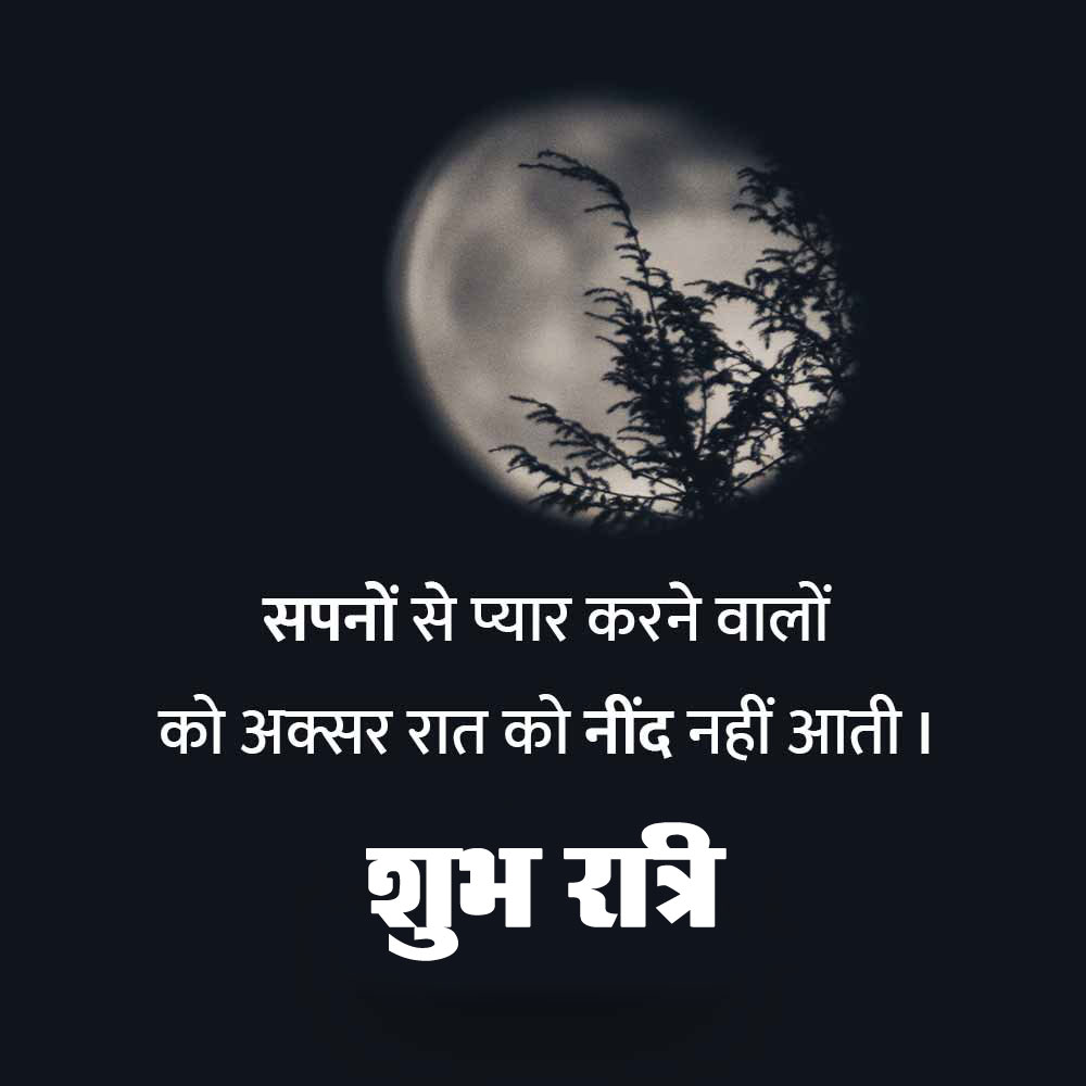 Beautiful Subh Ratri Images for girlfriend