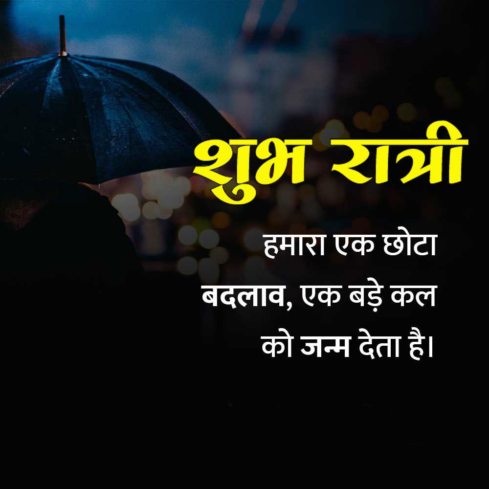 Beautiful Subh Ratri Images for hindi download