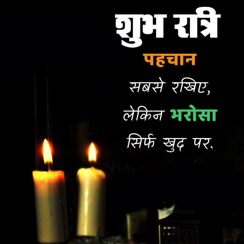 Beautiful Subh Ratri Images for hindi