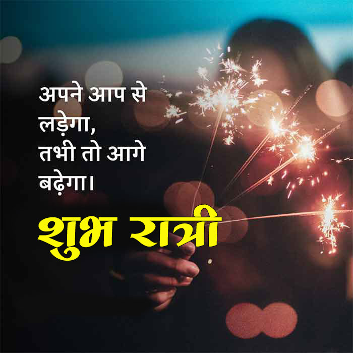 Beautiful Subh Ratri Images for love