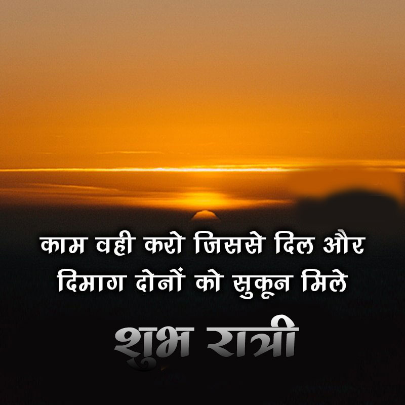Beautiful Subh Ratri Images for my love