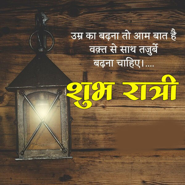 Beautiful Subh Ratri Images for sister