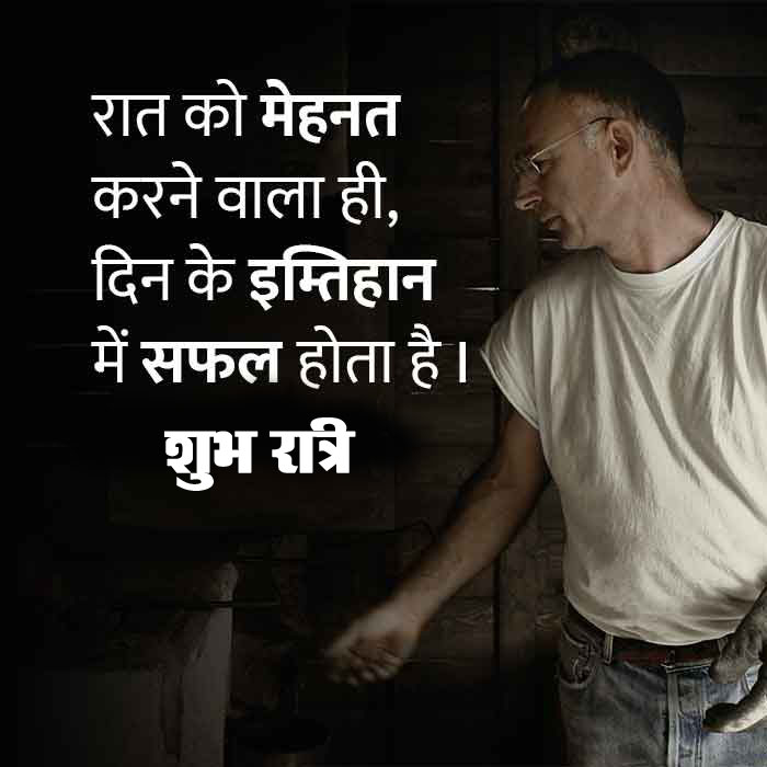 Beautiful Subh Ratri Images for whatsapp 2