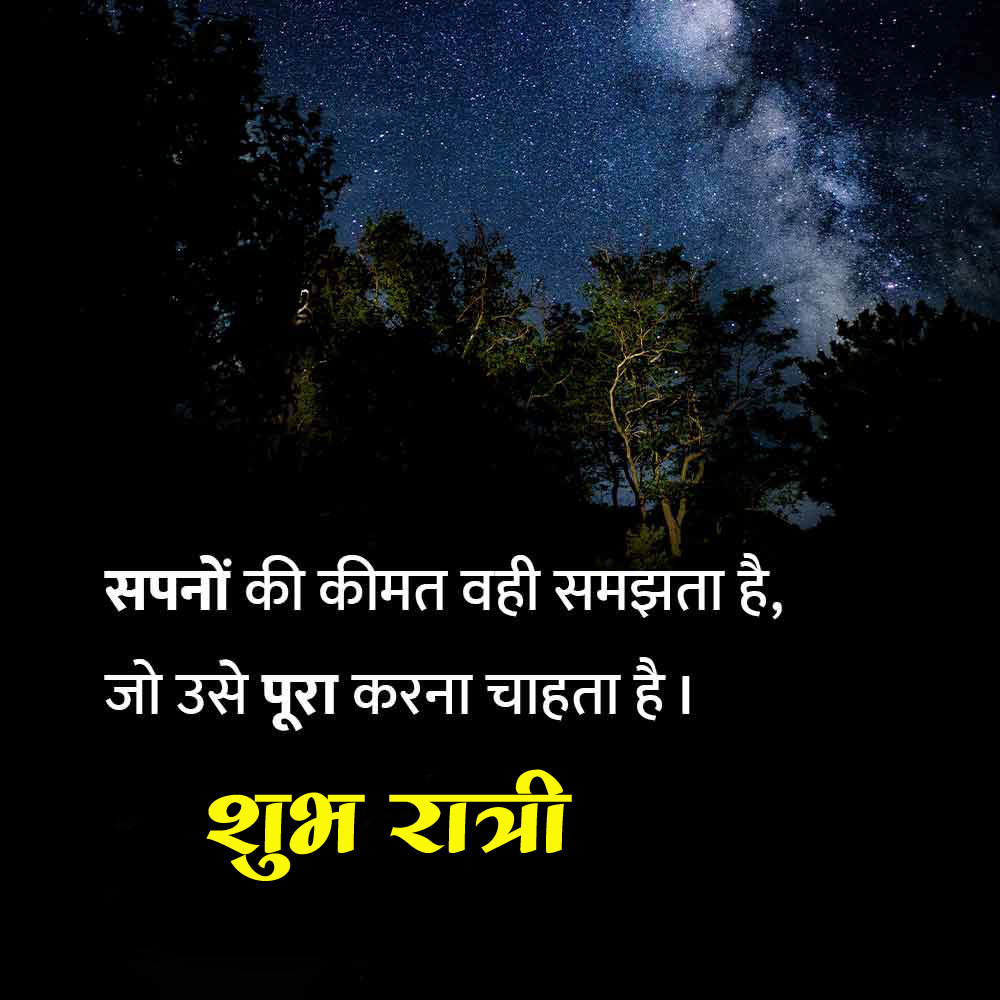 Beautiful Subh Ratri Images for whatsapp