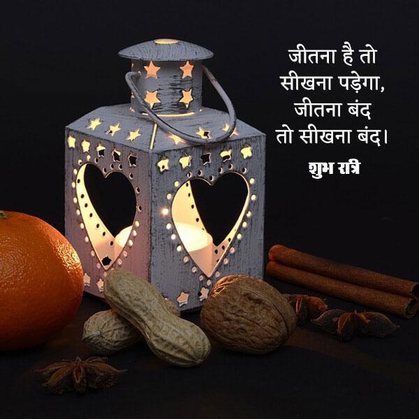 Beautiful Subh Ratri Images photo hd