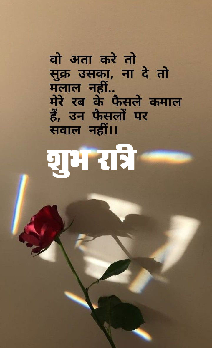 Beautiful Subh Ratri Images photo pics download