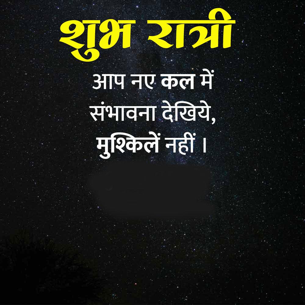 Beautiful Subh Ratri Images pics photo