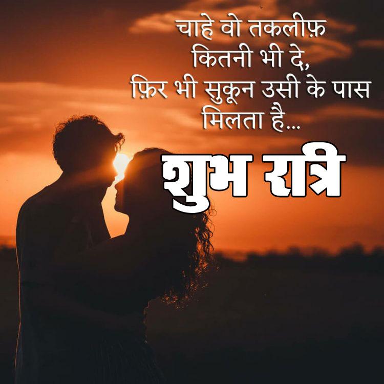 Beautiful Subh Ratri Images wallpaper free hd
