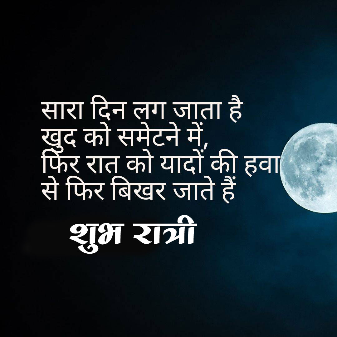 Beautiful Subh Ratri Images with quotes