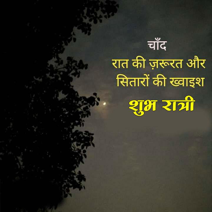 Beautiful Subh Ratri Images