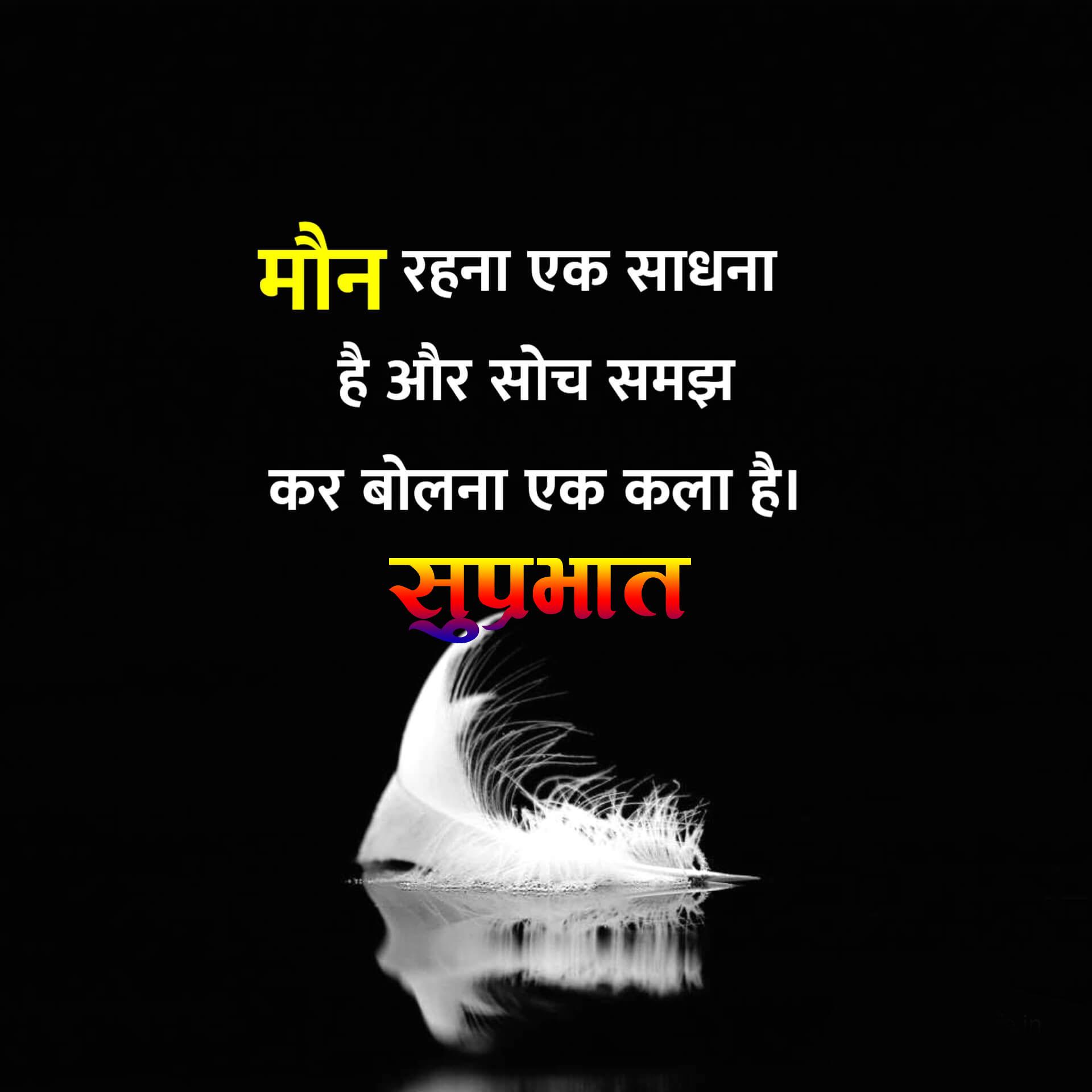 Beautiful Suprabhat Images pics hd 2021