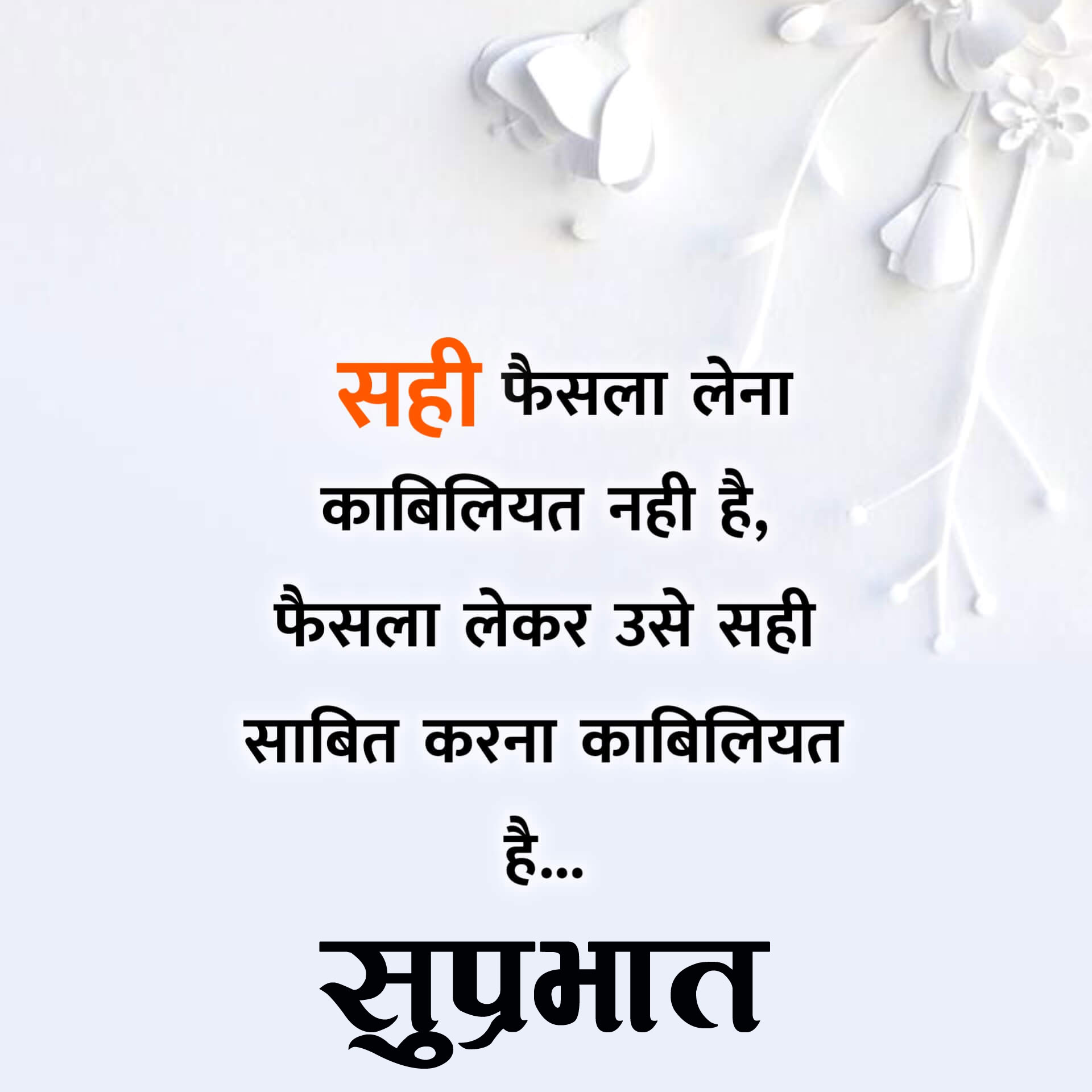 Beautiful Suprabhat Images pictures download