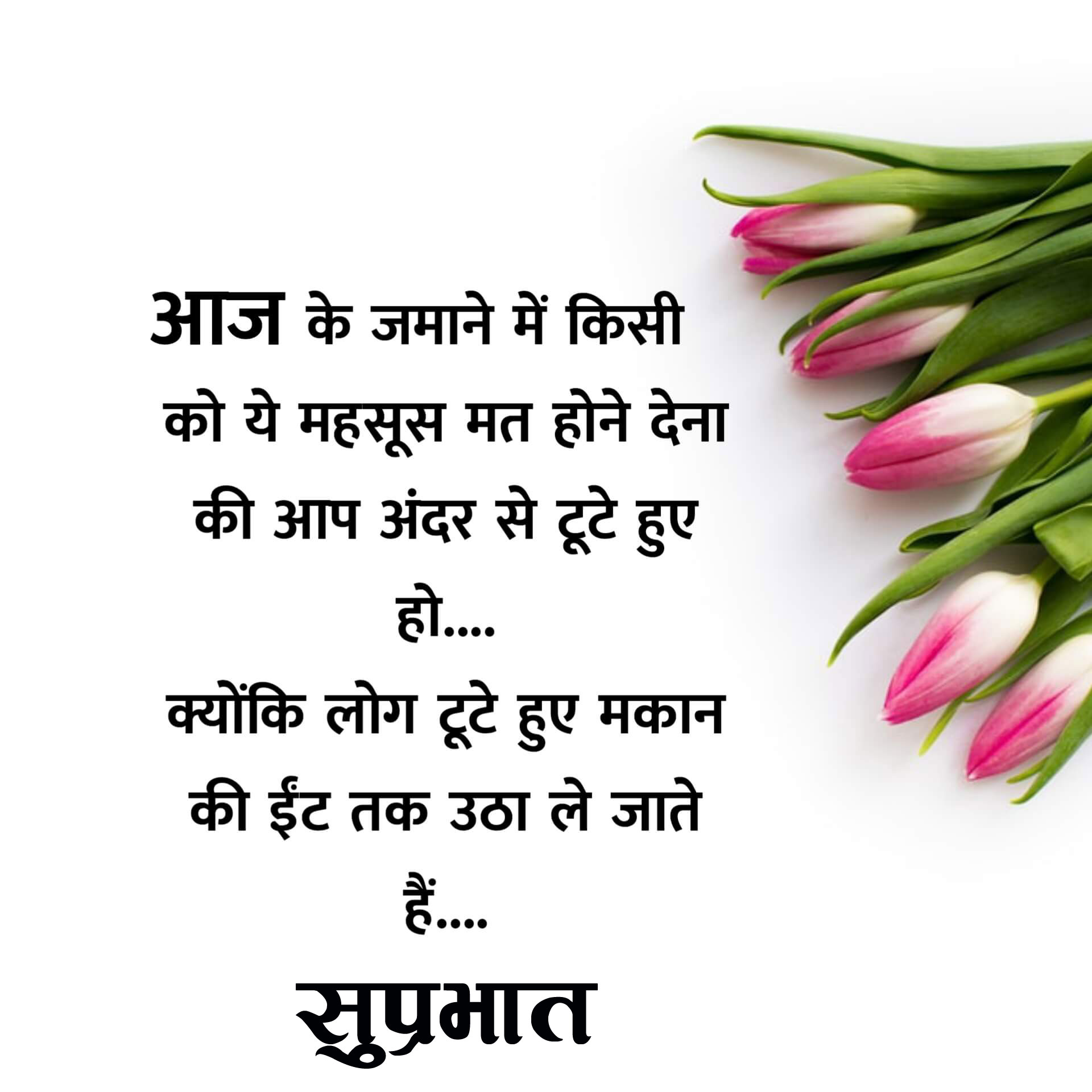 Beautiful Suprabhat Images pictures photo download