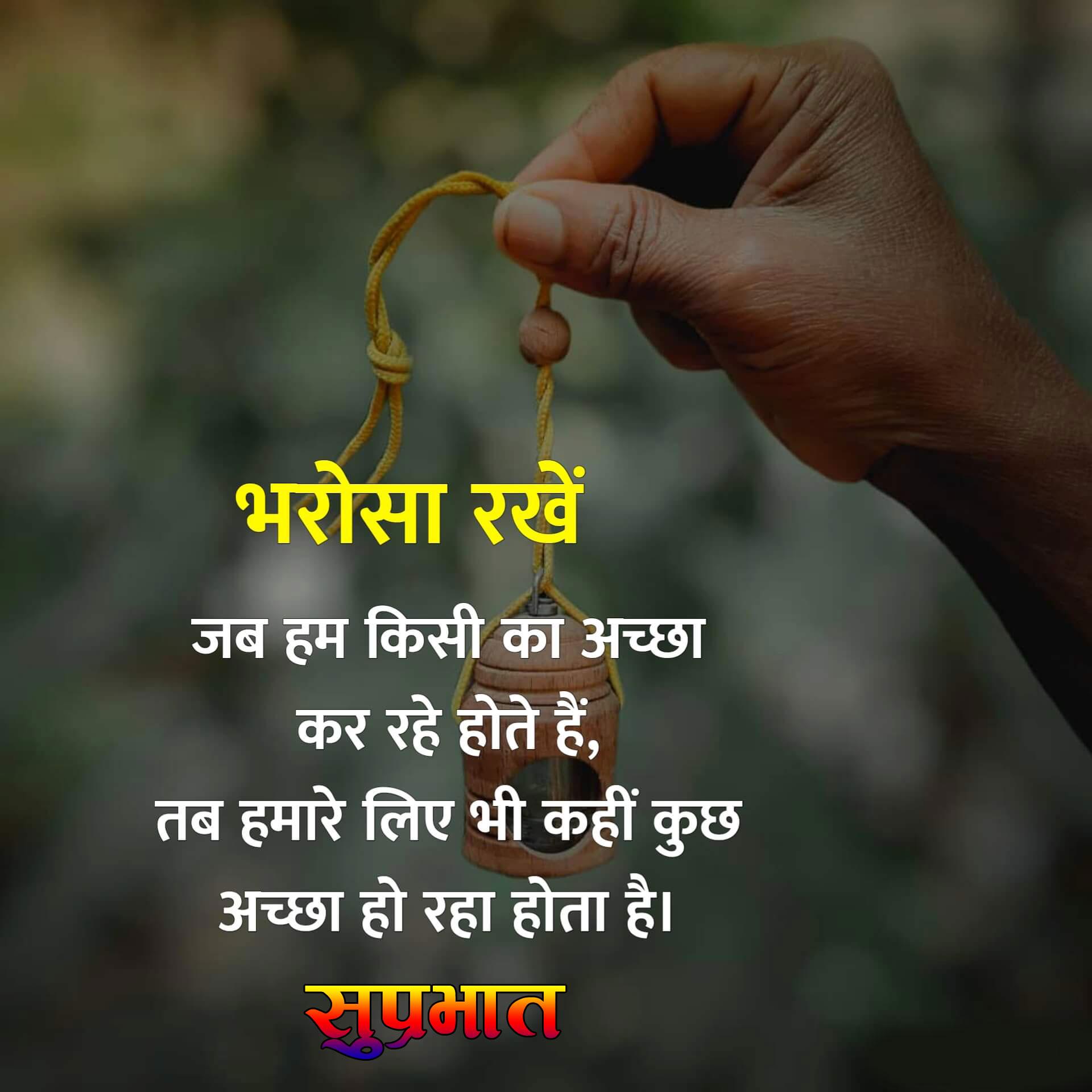 Beautiful Suprabhat Images wallpaper free hd