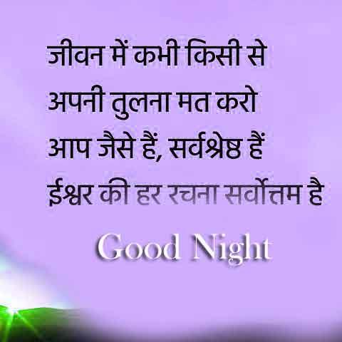 Best HD Hindi Shayari Good Night Wallpaper 2021
