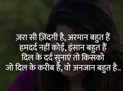 Best HD Hindi shayari whatsapp dp Images