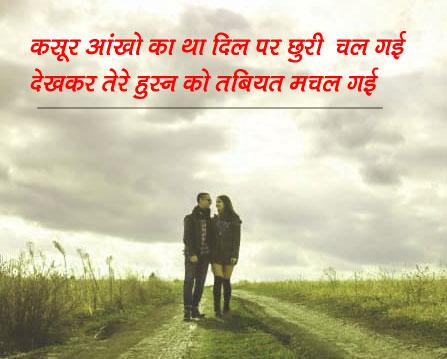 Best Hindi Shayari Images 1
