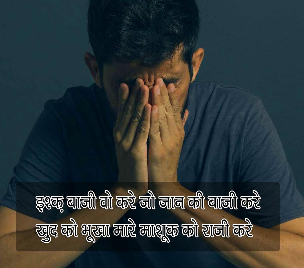 Best Hindi Shayari Images 10