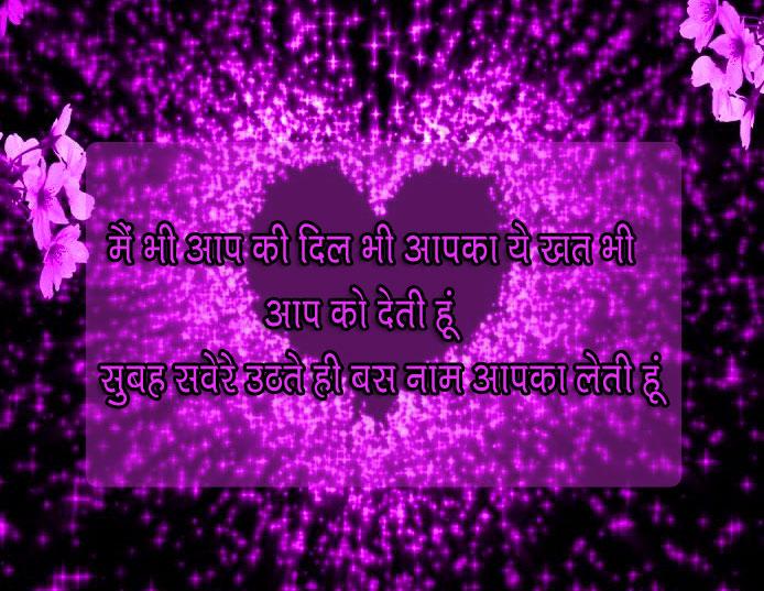Best Hindi Shayari Images 12