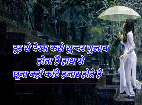 Best Hindi Shayari Images 13