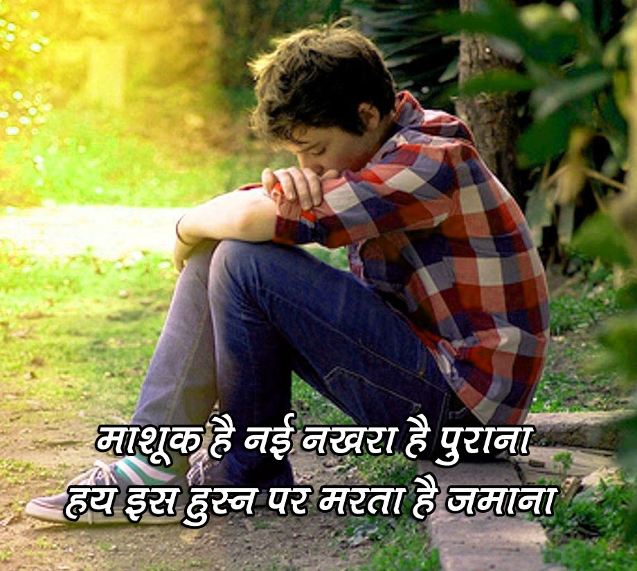 Best Hindi Shayari Images 15