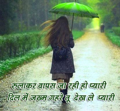Best Hindi Shayari Images 17