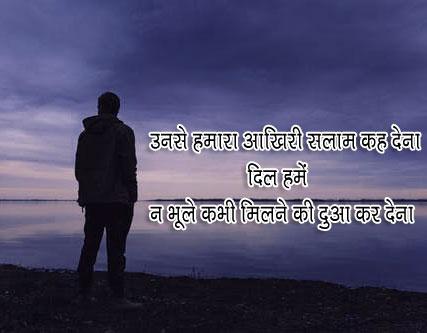 Best Hindi Shayari Images 19