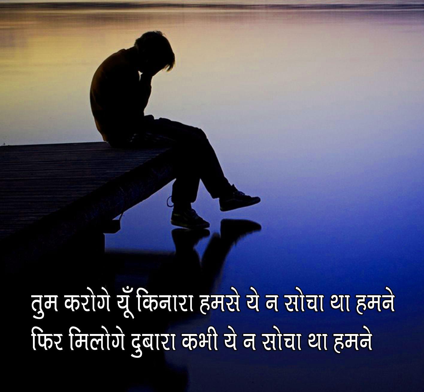 Best Hindi Shayari Images 2