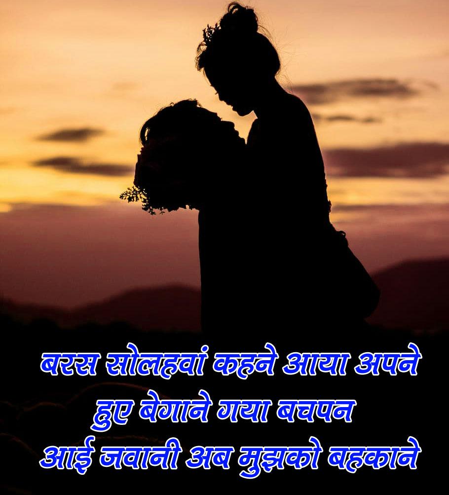 Best Hindi Shayari Images 21
